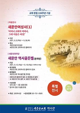 새문안교회 교회창립 134주년 기념 행사 포스터