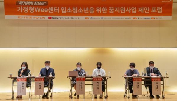 월드비전 나눔과꿈 '꿈지원사업' 제안 포럼 성료