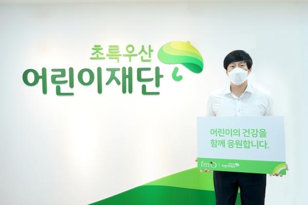 ㈜아임오는 9월 1일, 초록우산어린이재단에 후원물품을 전달했다