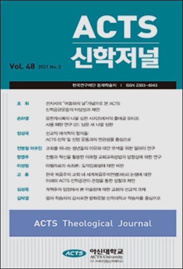 ACTS 신학저널