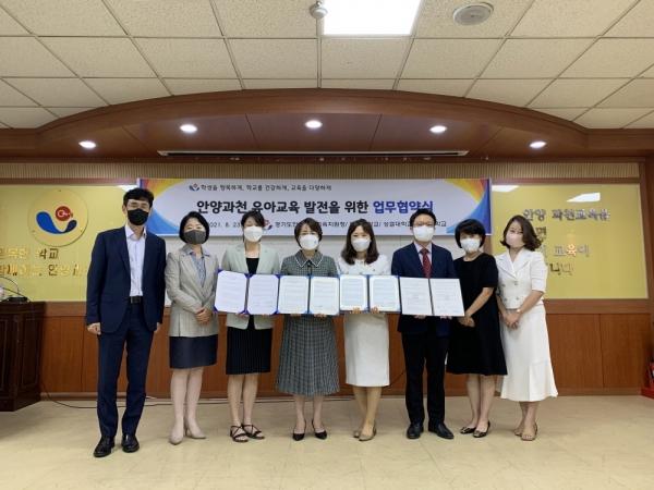 성결대 유아교육과 안양·과천교육지원청 업무협약