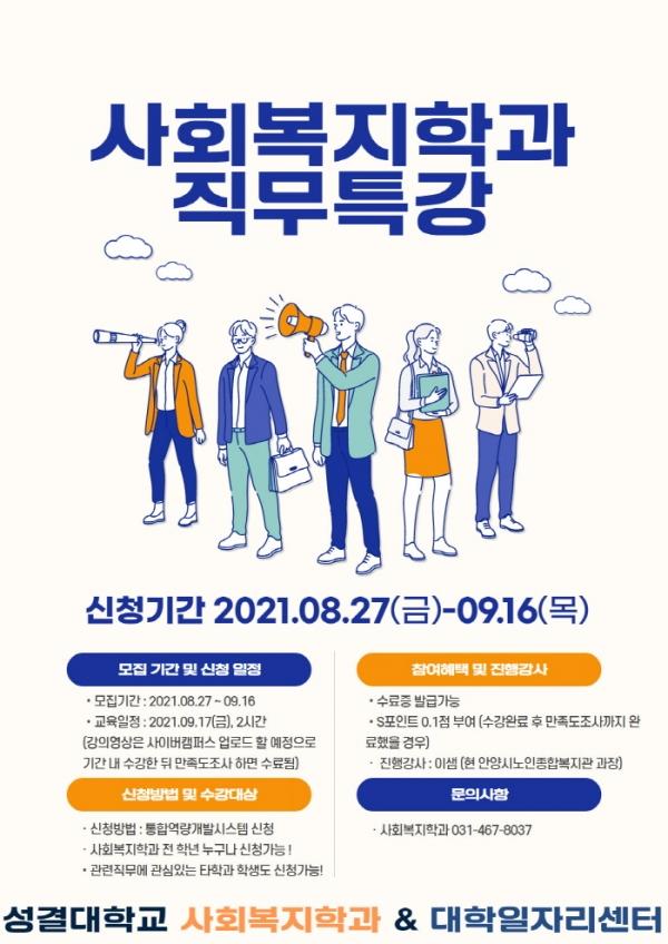 성결대 사회복지학과 직무특강