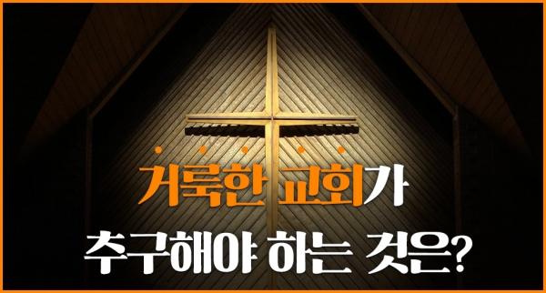 거룩한 교회가 되는 4가지