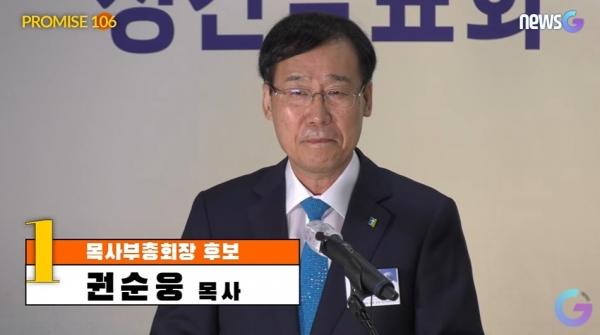 제106회 예장합동 정견발표회