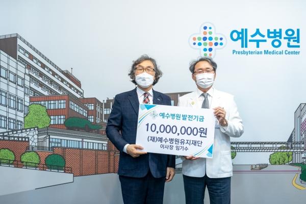 (재)예수병원 유지재단 임기수 이사장, 예수병원에 1천만 원 후원