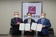 한교총 한국교회법학회