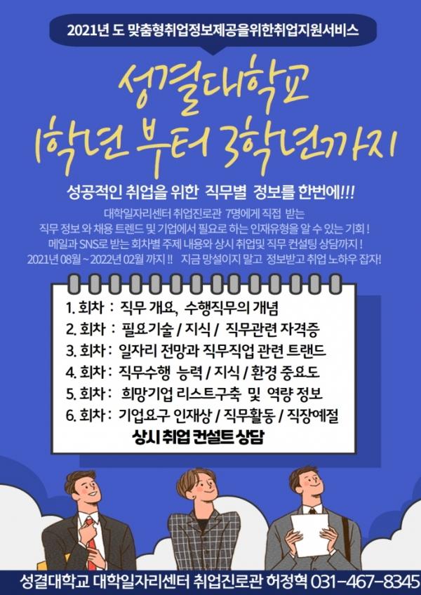 성결대 대학일자리센터 취업지원 서비스 포스터