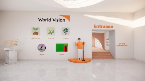 월드비전 엽서그리기대회 VR 전시회 모습