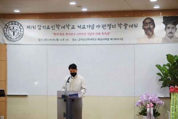 제1회 감신대 개교기념 아펜젤러 학술대회