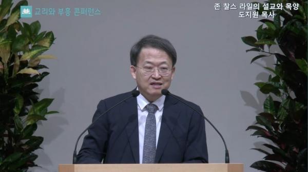 2021 교리와 부흥 콘퍼런스