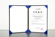 월드비전, 가수 장민호 팬클럽 '장민호와 사슴별'로부터 후원금 전달받아