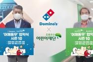 초록우산어린이재단과 도미노피자가 '어깨동무 캠페인 시즌10' 비대면 협약식을 진행했다