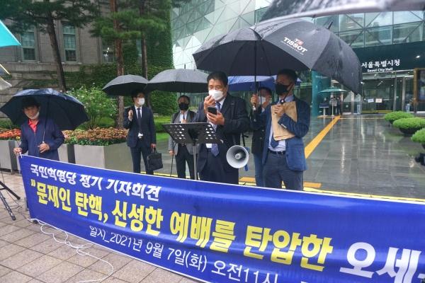국민혁명당 예배 탄압 오세훈 규탄