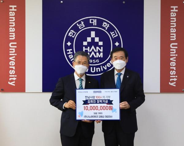 ㈜나노하이테크 김병순 대표, 한남대 장학금 기부