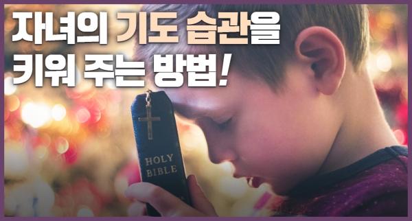 자녀의 기도 습관