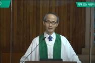 김기석 목사 설교 동영상 캡쳐