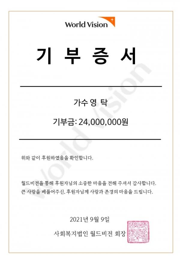 가수 영탁_기부증서