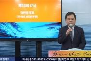 김인영 장로가 10일 오후 진행된 차바아 시즌2에서 강연하고 있다