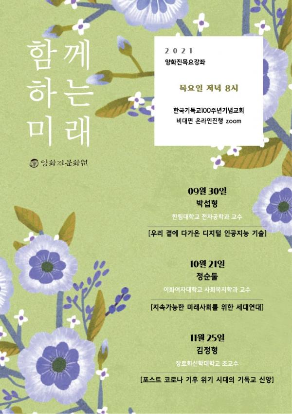 한국기독교100주년기념교회, 하반기 양화진목요강좌
