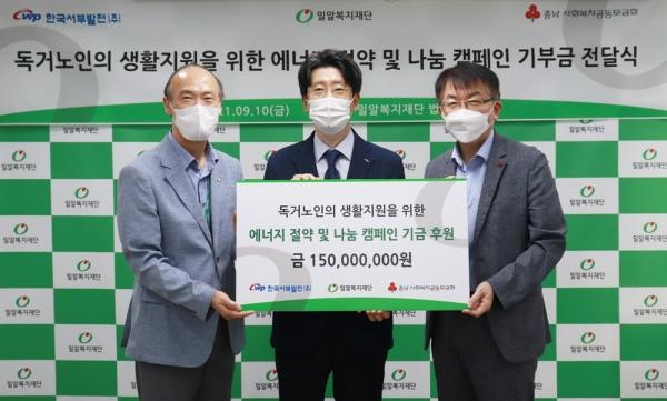 밀알복지재단, 독거노인의 생활지원을 위한 에너지절약 및 나눔 캠페인