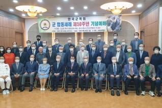 한국군목회