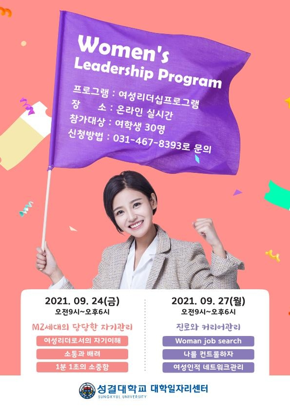 성결대 여대생 리더십 캠프