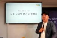 김동영 목사(청년사역 네트워크 의장)가 강연하고 있다
