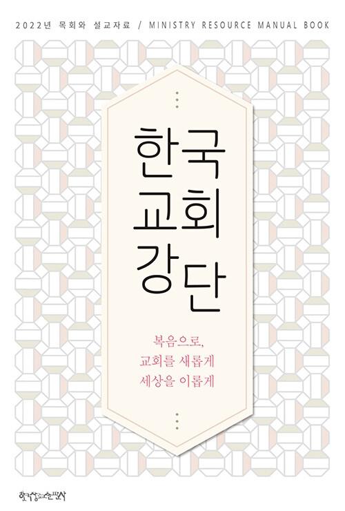 2022 목회와 설교자료: 한국교회강단