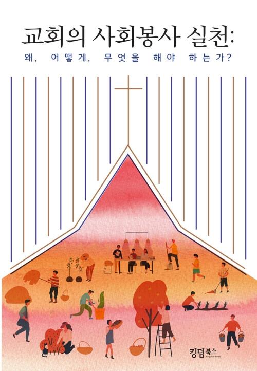 교회의 사회봉사 실천