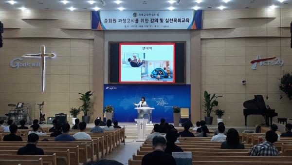 기감 남부연회 감리교 준회원 과정고시를 위한 강의 및 실천목회교육