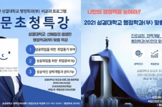 성결대 동문직무특강