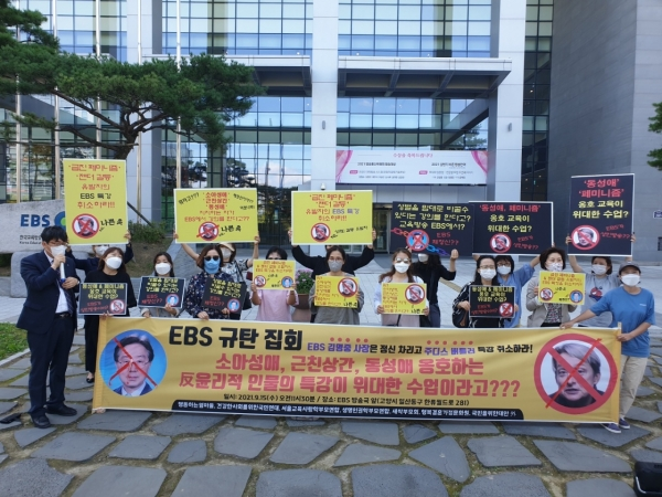건사연, EBS 규탄 집회