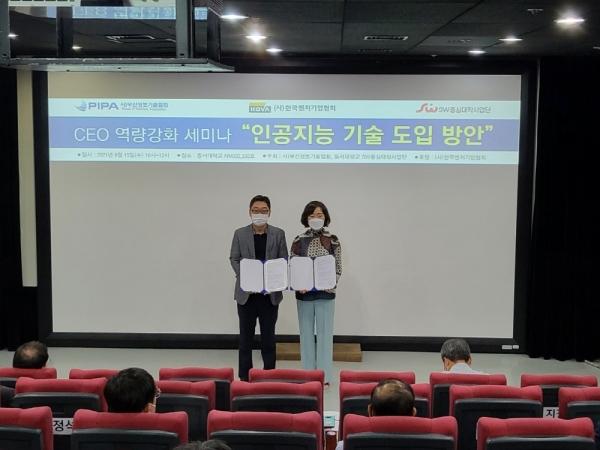 부산정보기술협회와 동서대학교 SW중심사업단