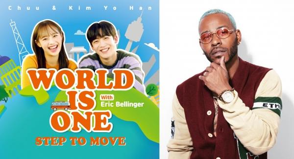 월드 이즈 원(World is One)