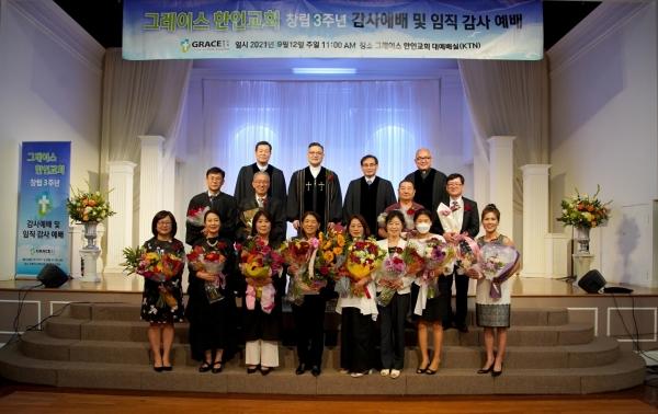 그레이스한인교회