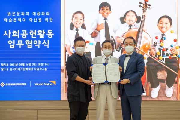 월드비전 이광기 홍보대사, 유나이티드문화재단 강덕영 이사장, 월드비전 조명환 회장