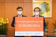 월드비전이 저소득층 희귀난치질환 아동 치료 지원을 위해 한국거래소로부터 1억원을 전달받았다