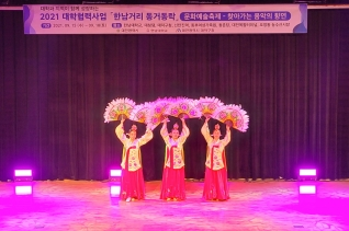 대덕구와 한남대 온라인 문화예술축제