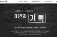 '대한민국 아동학대, 8년의 기록' 온라인 아카이브 세이브더칠드런