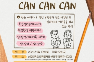 CAN CAN CAN 진로 프로그램 운영
