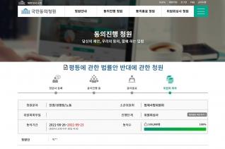 박주민 의원 평등법 국회 국민동의 청원