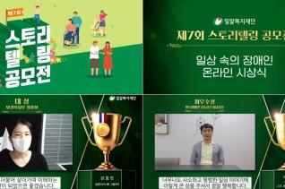 밀알복지재단, 제7회 스토리텔링 공모전 '일상 속의 장애인' 온라인 시상식 개최
