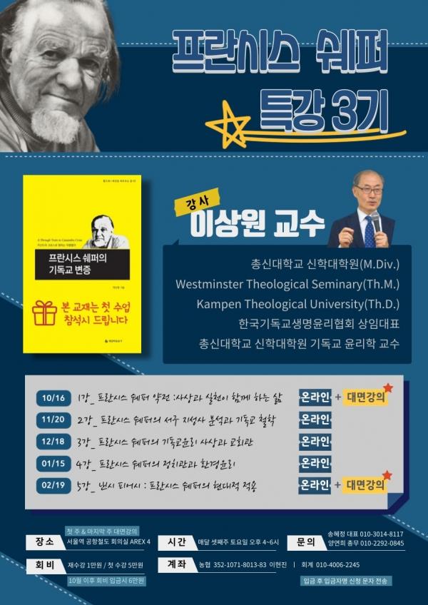 성산생명윤리연구소산, 프란시스 쉐퍼 특강 3기