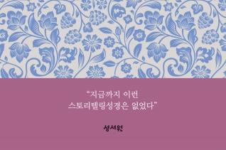 스토리텔링 성경: 사도행전