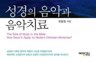성경의 음악과 음악치료