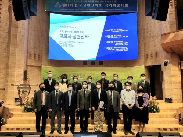 제81회 한국실천신학회 정기학술대회