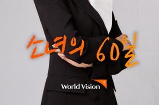 월드비전 '소녀의 60일' 캠페인에 마마무 솔라가 동참한다