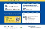 초록우산어린이재단 경기아동옹호센터 정책토론회 포스터