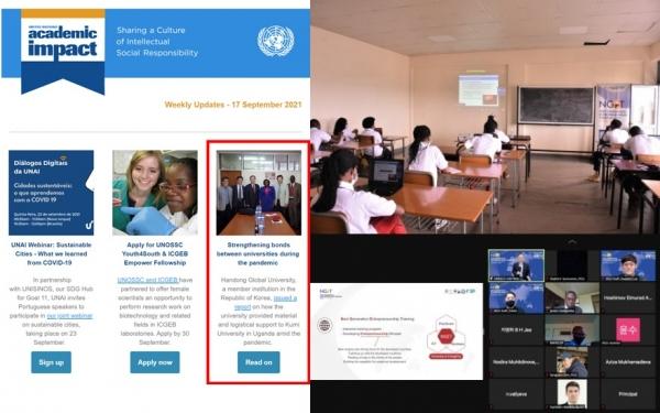 UN공보국 아카데믹임팩트지 홈페이지에 게재된 한동대 사례