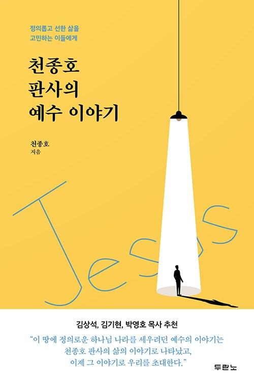 천종호 판사의 예수 이야기